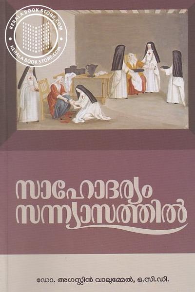 Image of Book സാഹോദര്യം സന്ന്യാസത്തില്