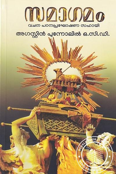 Cover Image of Book സമാഗമം