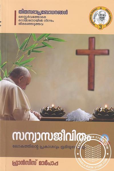 Cover Image of Book സന്യാസ ജീവിതം ലോകത്തിന്റെ പ്രകാശവും ഭൂമിയുടെ ഉപ്പും -തിരുസഭാപ്രബോധനങ്ങള് -3-