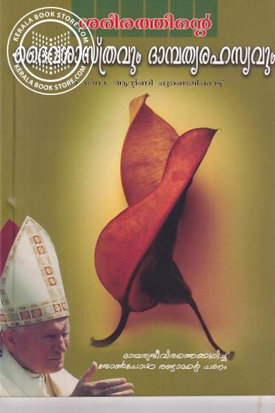 Cover Image of Book ശരീരത്തില് ദൈവശാസ്ത്രവും ദാമ്പത്യ രഹസ്യവും