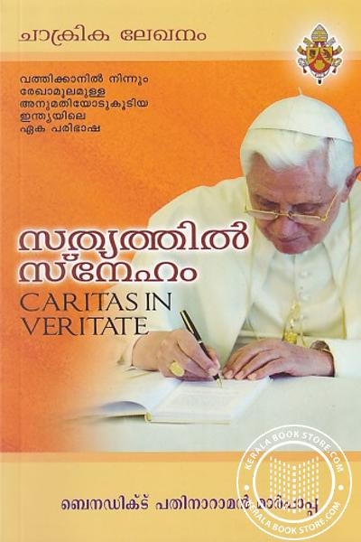 Cover Image of Book ചാക്രിക ലേഖനം - സത്യത്തില് സ്നേഹം