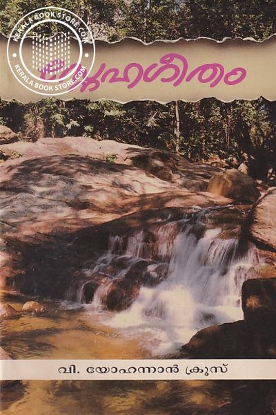 Cover Image of Book Snehageetham