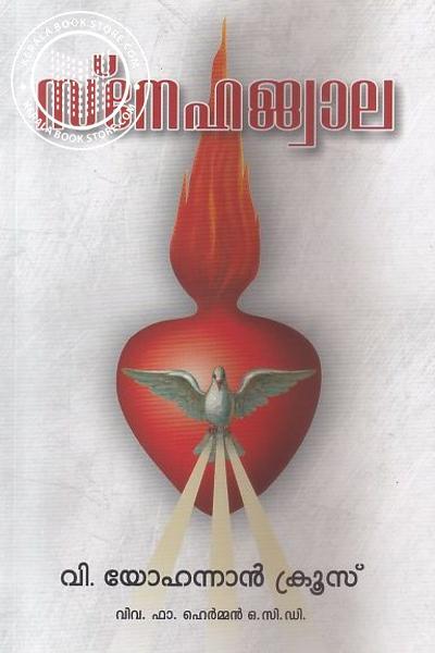Cover Image of Book സ്നേഹജ്വാല