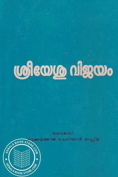 Cover Image of Book ശ്രീയേശു വിജയം