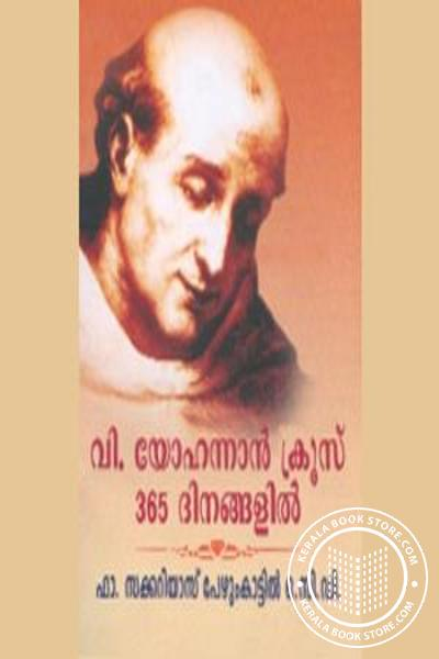 Cover Image of Book St.Yohanna 365 Days