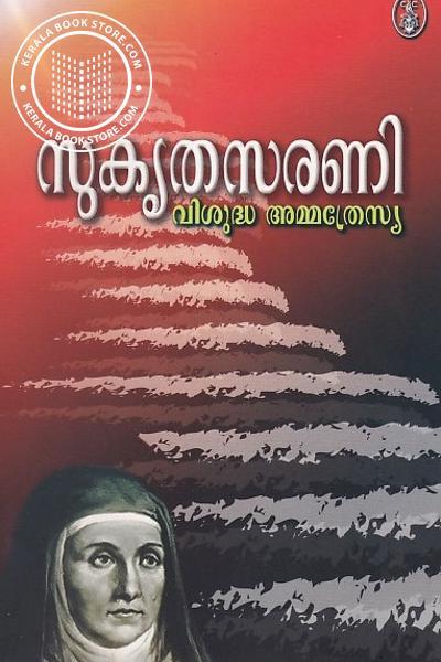 Cover Image of Book സുകൃതസരണി