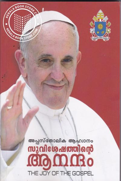 Cover Image of Book Suviseshathinte Anandam