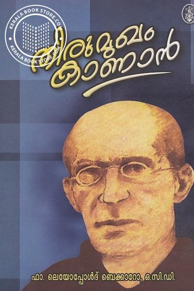 Cover Image of Book തിരുമുഖം കാണാന്