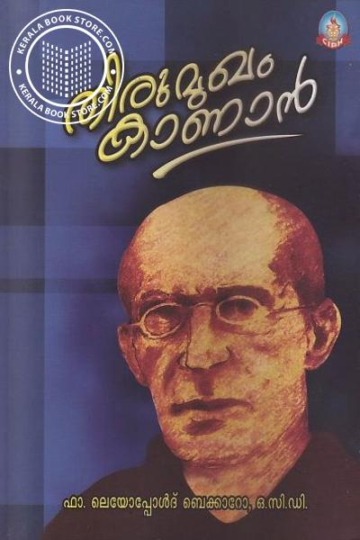 Cover Image of Book Thirumukham Kanaan