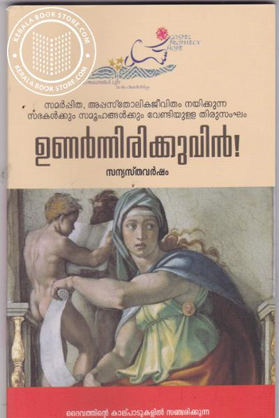 Cover Image of Book Unarnnirikkuvin