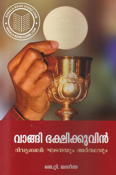 Cover Image of Book Vaangi Bhakshikkuvin