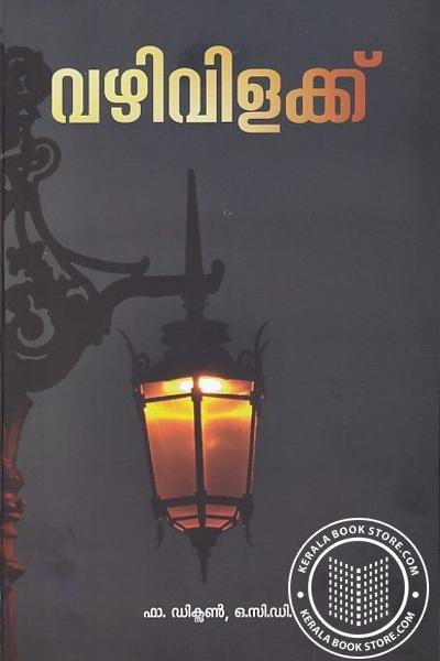 Cover Image of Book വഴിവിളക്ക്