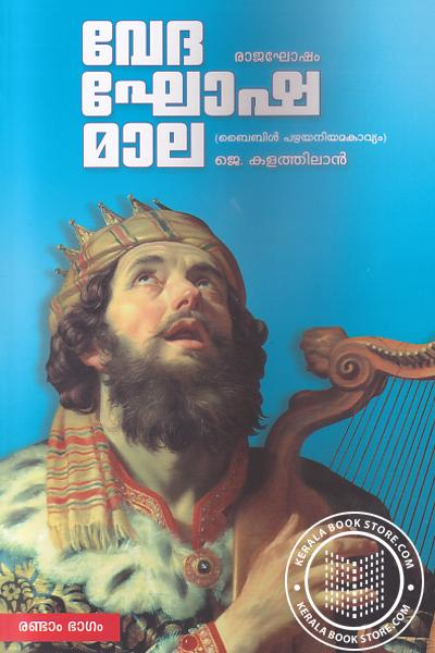 Cover Image of Book Vedaghoshamala - Bible Pazhayaniyamakavym -Part -1