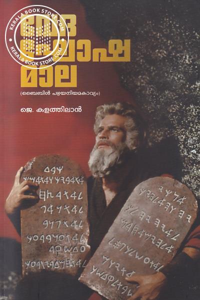 Cover Image of Book വേദഘോഷമാല ബൈബിള് പഴയനിയമകാവ്യം-ഭഗം -1