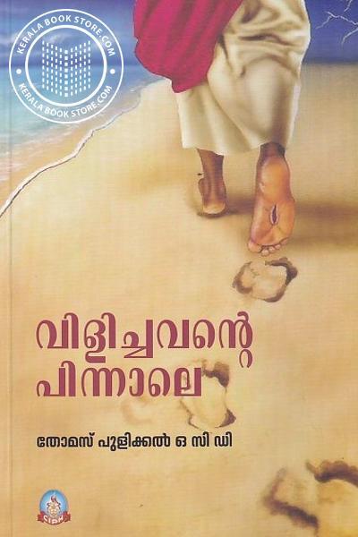 Cover Image of Book വിളിച്ചവന്റെ പിന്നാലെ