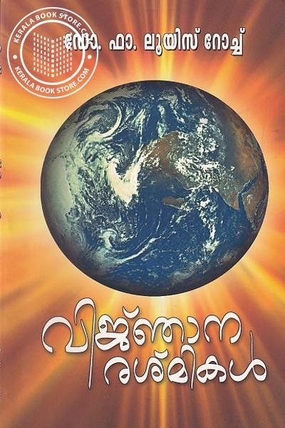 Cover Image of Book Vinjana Reshmikal