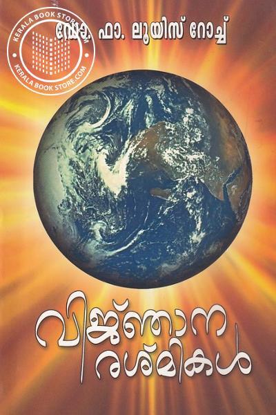 Cover Image of Book വിജ്ഞാന രശ്മികള്