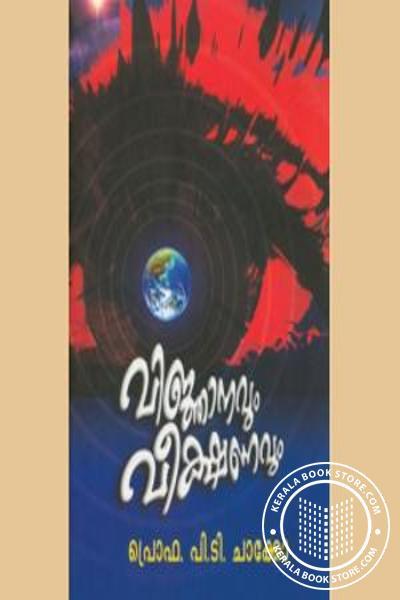 Cover Image of Book വിജ്ഞാനവും വീക്ഷണവും