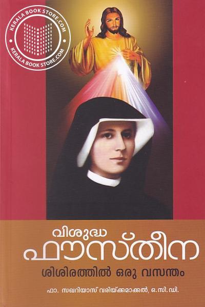 Cover Image of Book വിശുദ്ധ ഫൗസ്തീന