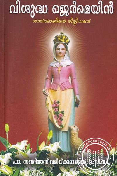Cover Image of Book വിശുദ്ധ ജെര്മെയിന് താഴ് വരയിലെ ലില്ലിപ്പൂവ്