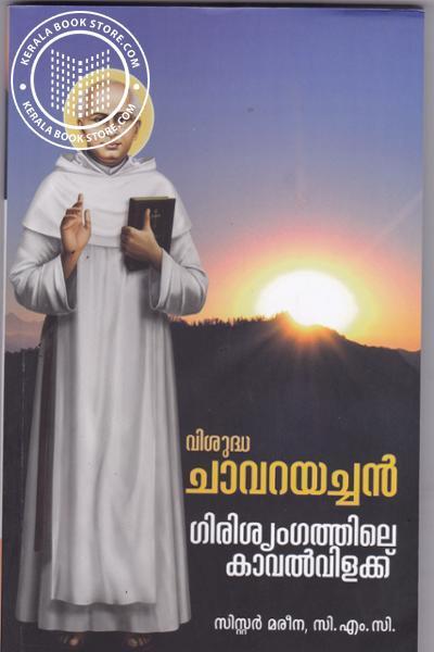 Image of Book Visudha Chavarayachan Girisringathile Kavalvilakku