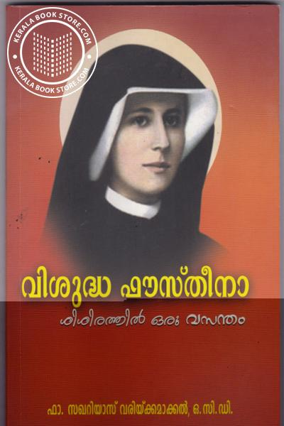 Cover Image of Book Visudha Faustina Sisirathile Oru Vasantham