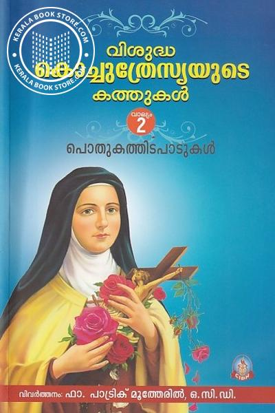 Cover Image of Book വിശുദ്ധ കൊച്ചുത്ര്യേസ്യയുടെ കത്തുകള് -2
