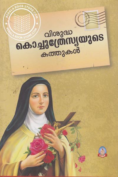 Cover Image of Book Visudha Kochutresiayude Kathukal