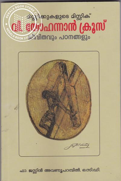 Cover Image of Book Visudha Yohannancruz