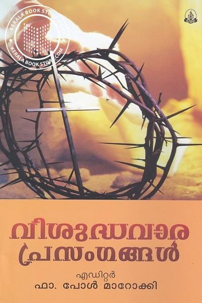 Cover Image of Book വിശുദ്ധവാര പ്രസംഗങ്ങള്