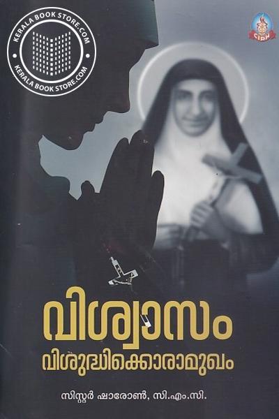 Cover Image of Book വിശ്വാസം വിശുദ്ധിക്കൊരാമുഖം