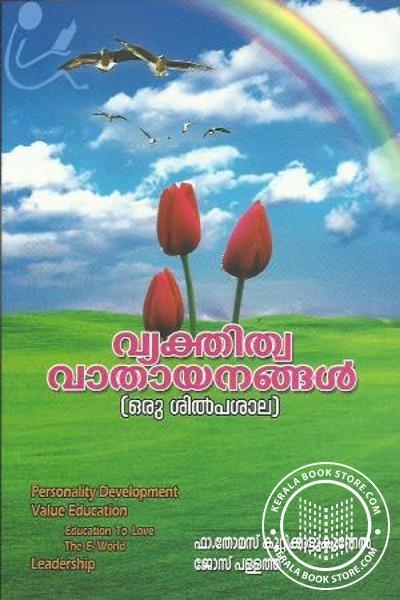 Cover Image of Book Vyakthithva vathayanangal Oru Silpasala