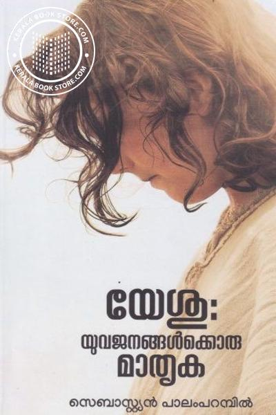 Cover Image of Book Yesu Yuvajanangalkkoru Mathruka