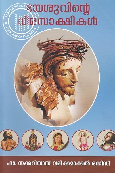Cover Image of Book യേശുവിന്റെ ധീരസാക്ഷികള്