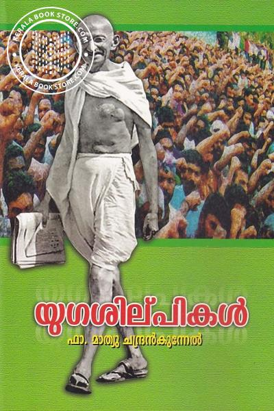 Cover Image of Book Yugasilpikal
