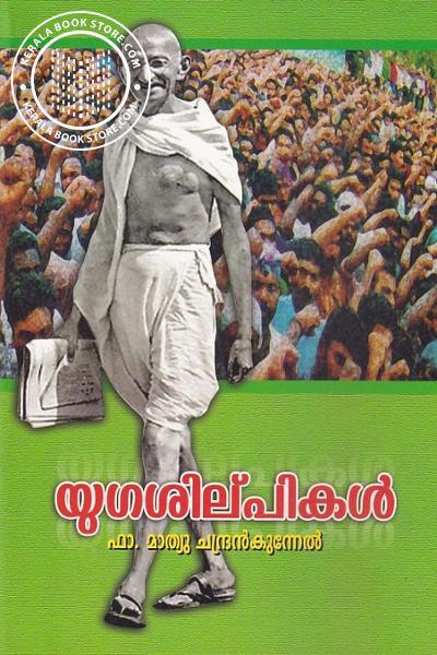 Cover Image of Book യുഗശില്പികള്