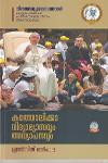 Thumbnail image of Book കത്തോലിക്കാ വിദ്യാഭ്യാസം അധ്യാപനവും -തിരുസഭാപ്രബോധനങ്ങള് - 1-