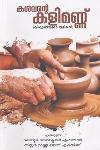 Thumbnail image of Book കുശവന്റെ കളിമണ്ണ്