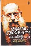 Thumbnail image of Book മൃതിയാവിള വലിയച്ചന്