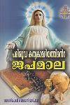 Thumbnail image of Book പരിശുദ്ധ കന്യകാമറിയത്തിന്റെ ജപമാല