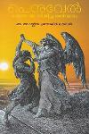 Thumbnail image of Book പെനുവേല് ദൈവത്തെ ദര്ശിച്ച താഴ്വര