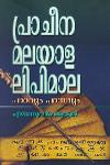 Thumbnail image of Book പ്രാചീന മലയാള ലിപിമാല