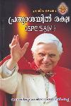 Thumbnail image of Book ചാക്രിക ലേഖനം - പ്രത്യാശയില് രക്ഷ