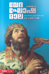 Thumbnail image of Book Vedaghoshamala - Bible Pazhayaniyamakavym -Part -1