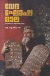 Thumbnail image of Book Vedaghoshamala Bible Pazhayaniyamakavym- Part -1