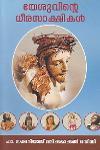 Thumbnail image of Book യേശുവിന്റെ ധീരസാക്ഷികള്