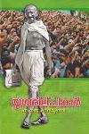 Thumbnail image of Book യുഗശില്പികള്