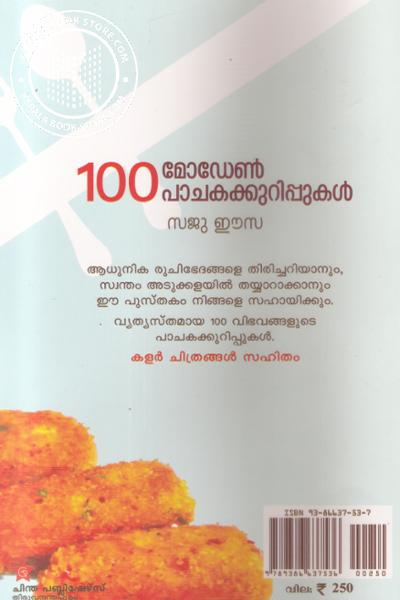 back image of 100 Modern Pachakakurippukal