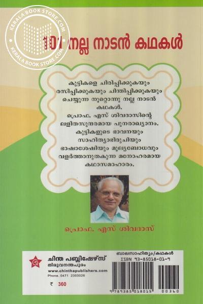 back image of 101 നല്ല നാടന് കഥകള്
