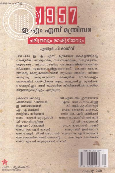 back image of 1957 ഇ എം എസ് മന്ത്രിസഭ ചരിത്രവും രാഷ്ട്രീയവും